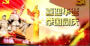 20115 国庆节 片头 ae模板 国徽 五星红旗 免费下载