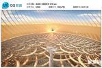 3D演示 震撼球体 视觉展示 视频素材 免费下下载