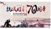 抗战胜利70周年大阅兵2015年9月3日 全程高清免费下载