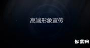 魔幻之手 仿AE 会声会影模板 工程 免费下载