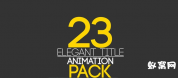 AE模板-23个LOGO文字优雅标题动画展示演示动态模板
