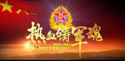 免费AE模板:八一建军节军队部队党政机关晚会开场片头模板