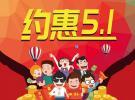 p0851劳动节51劳动节免费下载