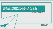163毕业论文答辩几何三角清新绿色PPT模板