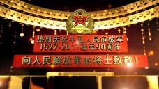 JN82高清通用震撼大气军队八一建军节90周年军事开场片头视
