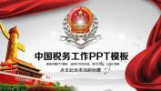 p36政府党建工作PPT模板