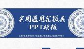 p40中国风青花瓷中国风党政机关实用汇报PPT模板