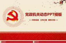 p34党政机关动态PPT模板   党政机关 单位 党报 政绩报告 政