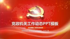 p33党政机关工作动态PPT模板