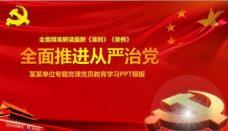 P30党政党建类工作总结汇报PPT模板免费下载