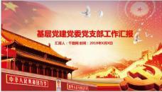 P39基层党建党委党支部工作汇报PPT模板