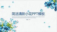 P46韩式精致小资清新动态水彩小花PPT模板