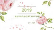 P47小清新花卉PPT模板免费下载