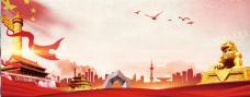 P74国庆节海报展板设计PSD源文件大气欢度国庆大气国庆红色ba