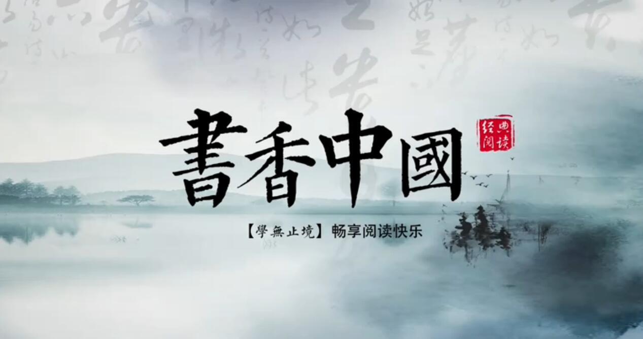 AE模板中国风读书 小说网站 阅读书籍封面开场水墨汇聚logo