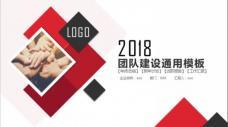 B2.2018团队建设通用工作总结 工作计划 年终总结 ppt模板