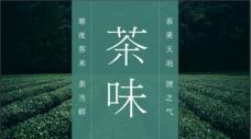 B5.茶味中国风画册工作总结 工作计划 年终总结ppt模板