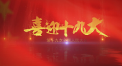 免费下载 AE模板喜迎十九大党政片头国庆党的生日大气金色