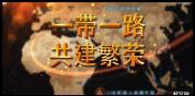 BT50AE模板一路一带地图定位卷轴打开 中国梦发展战略视频片