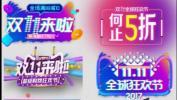 BP03淘宝天猫双十一主题艺术字双11促销字体 PS设计源文件文