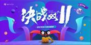 BP01决战双11双十一天猫产品促销商品广告淘宝电商促销展板