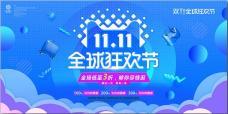 BP02双十一全球狂欢节淘宝天猫双11促销海报 喷绘设计PS源文