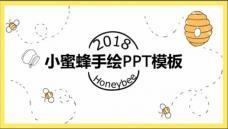 B15.黄色小蜜蜂手绘PPT工作总结 工作计划 年终总结动态模板