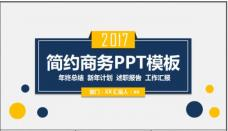 B17.简约商务通用工作总结 工作计划 年终总结ppt模板