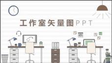 B18.简约线条工作室矢量图动态工作总结工作计划 年终总结PPt