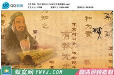 T8.中国风 孔子论语文字中国文化中国传统文化视频素材