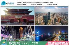 T4.实拍延时北京一天夜景国际都市化旅行高清视频素材