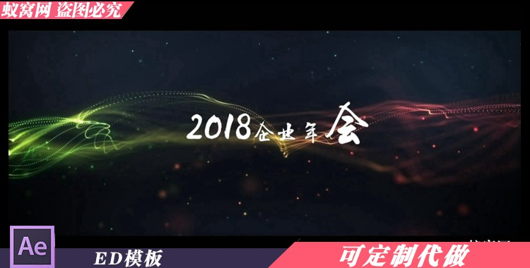 H5 EDIUS模板 大气企业年会开场视频晚会颁奖典粒子