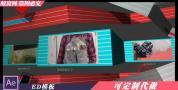 H8 EDIUS模板 时尚多彩 彩色条纹产品展示相册企业宣传栏目