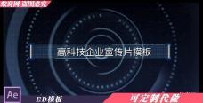 H6 EDIUS模板 高科技企业公司产品展示图片相册宣传片图文