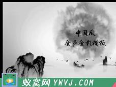 中国风水墨山水年会开场文字动画制作声会影会声会影模板