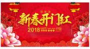 BP11 2018狗年新春展板PSD源文件