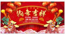 BP24 中国风狗年吉祥展板PSD源文件
