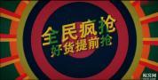 BT78AE模板MG动画双11狂欢节服装产品促销视频片头制作
