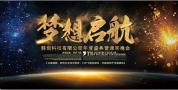 BP25大气黑金星空金色文字创意企业年会颁奖晚会背景psd素材