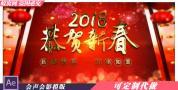 H252018狗年春节恭贺新春会声会影开场动画片头视频
