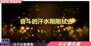 H26 2018企业年会开场视频制作宣传片会声会影开场片头
