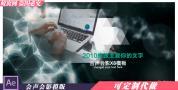 H39会声会影X8三维科技点线粒子相册展示碎片商务展示