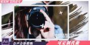 H48会声会影X8水墨时尚电子相册视频制作中国风写真展示