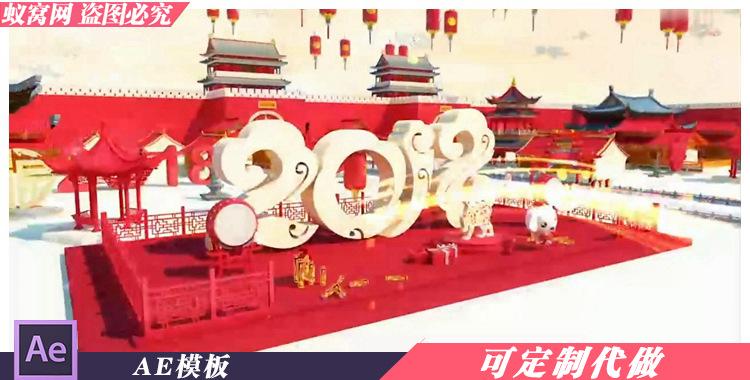 B244 AE模板 2018狗年公司企业新春拜年祝福拜年节目包装3D片头