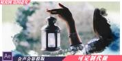 H54会声会影X8小清新唯美水墨写真电子相册展示