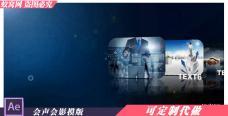 H59会声会影简洁企业幻灯片产品展示相册企业公司宣传片模