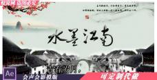 H61会声会影中国风水墨江南简洁宣传片头