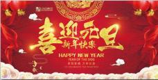 大气红色喜迎元旦新年展板PSD文件