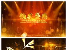 B448 大气震撼企业年会颁奖晚会 片头 光线粒子颁奖典礼年会