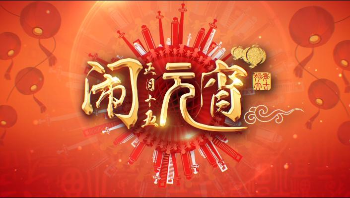 s999 2018狗年元宵节晚会片头 通用高清开场视频素材